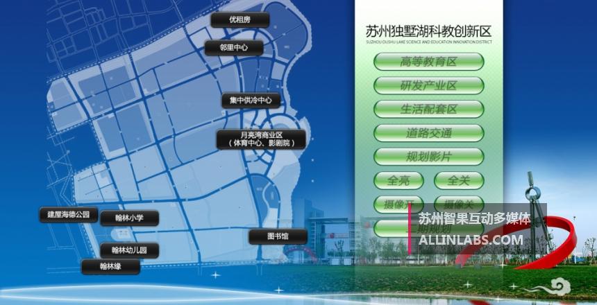 苏州独墅湖高教创新区展示馆沙盘控制屏触摸页面设计
