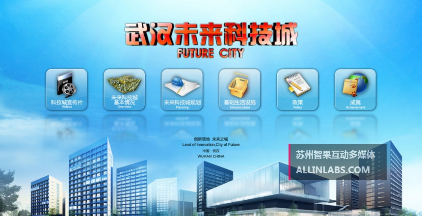 武汉未来科技城触摸查询屏页面设计