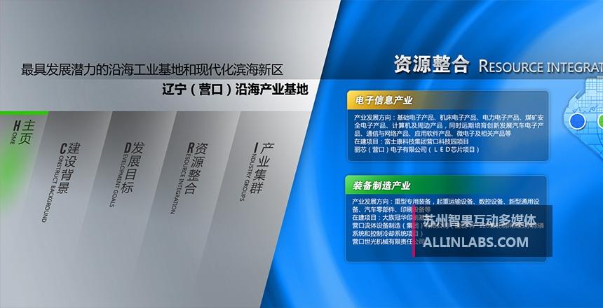 辽宁(营口)沿海产业基地大型数码桌页面设计,互动投影