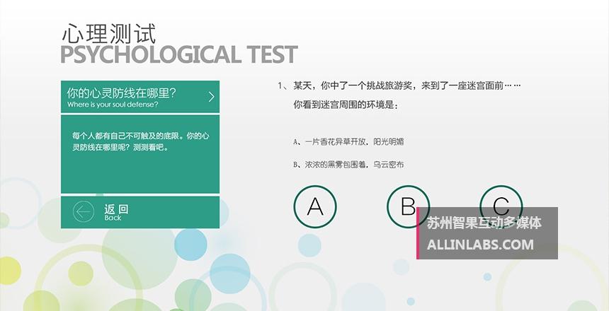 答题软件UI设计