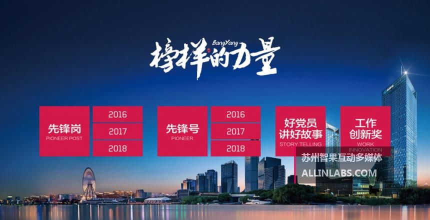 苏州广电党建馆榜样的力量