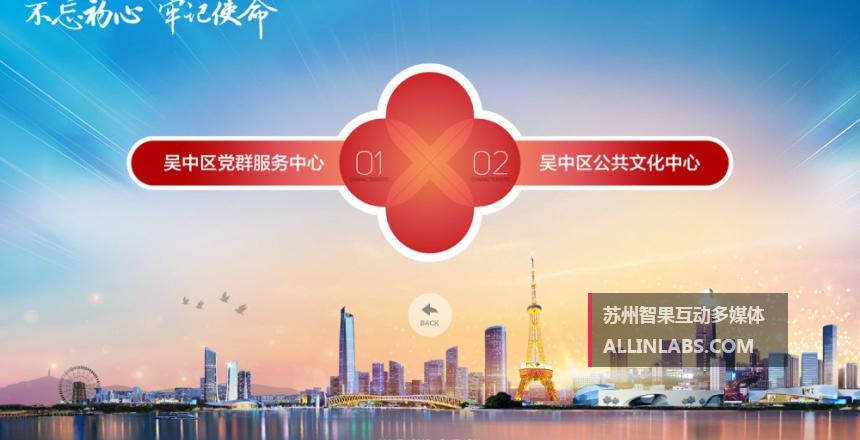 吴中区文化中心党建软件开发