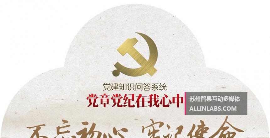 党建海棠花形互动数码桌