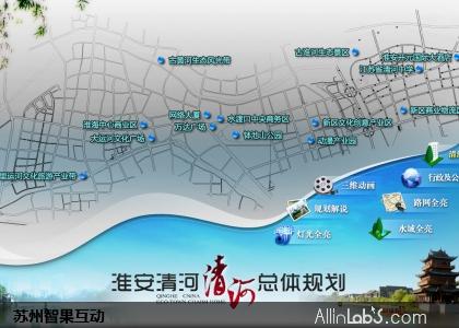 淮安清河区规划馆沙盘控制屏触摸页面设计